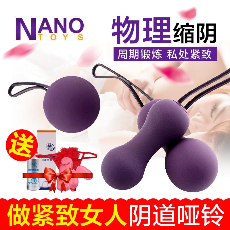 活动特价 Nano女性产后缩阴球阴道哑铃锻炼器女用缩阴器-美咻咻商城