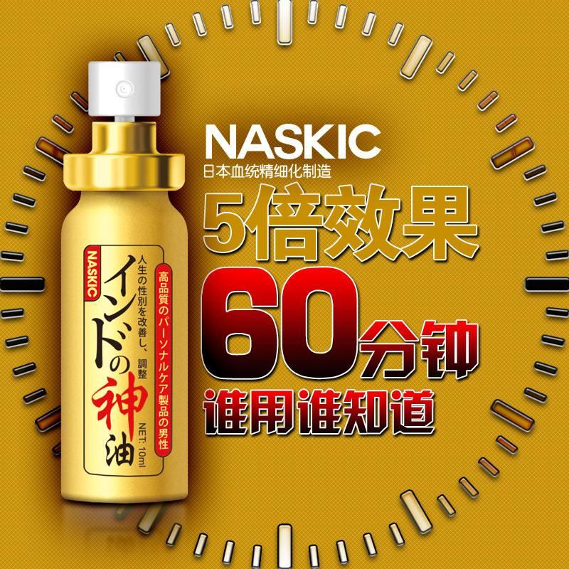 古圣堂 日本NASKIC耐时王 男士外用延时喷剂不麻木 -美咻咻商城