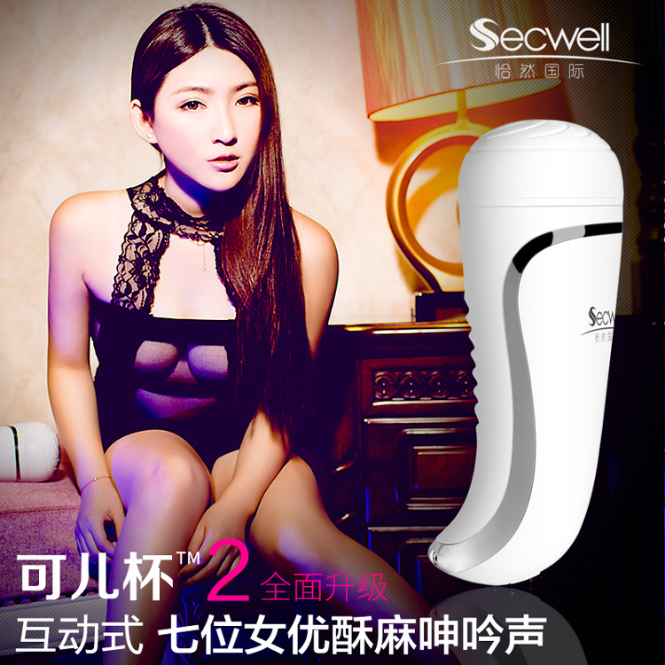 Secwell恰然国际 可儿智能感应发声飞机杯 -美咻咻商城