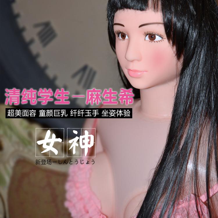 清纯女神麻生希男用成人用品抽插自慰情趣性玩偶充气娃娃-美咻咻商城