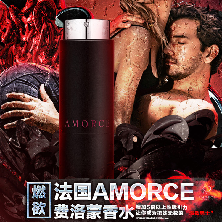 AMORCE 成人用品燃欲男士费洛蒙香水-美咻咻商城