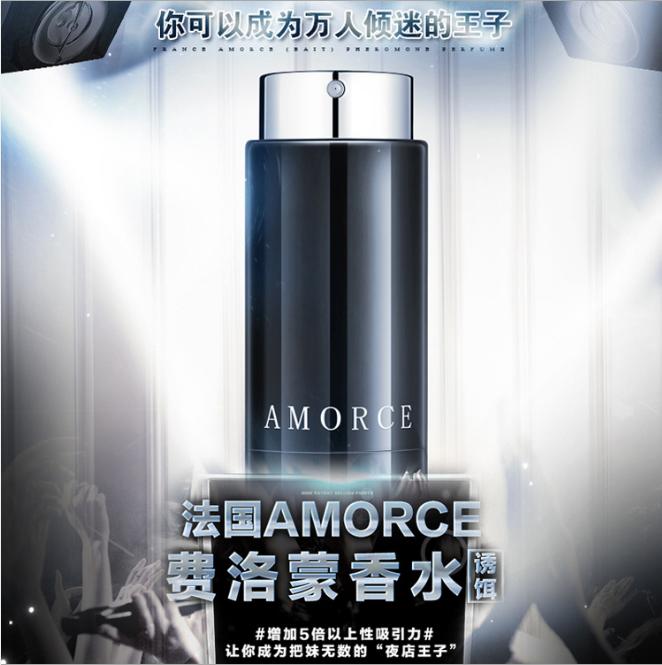 AMORCE夜店王子费洛蒙香水-美咻咻商城