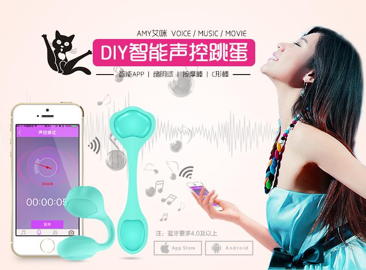 Amy DIY智能声控静音防水跳蛋-美咻咻商城