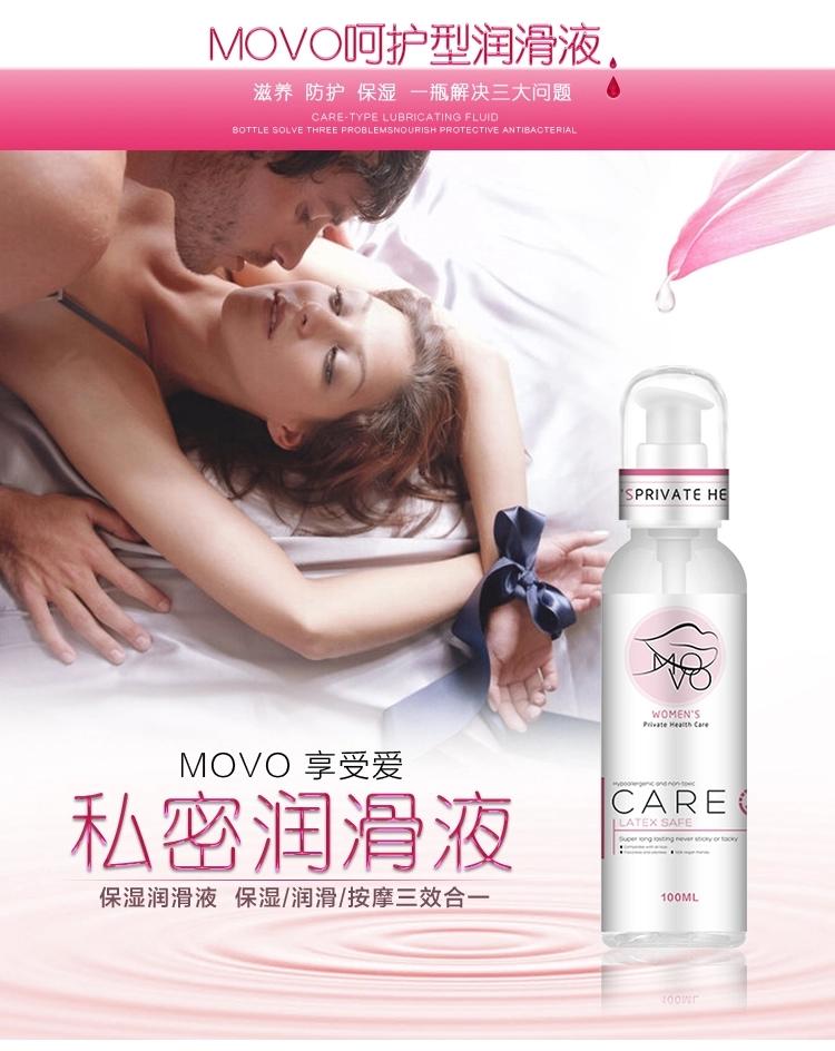 美国movo 呵护型润滑液100ml【海外购】-美咻咻商城