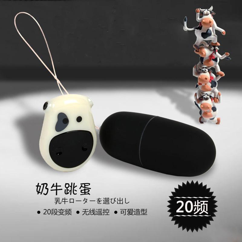 20频防水静音无线遥控可爱奶牛跳蛋 女用自慰器阴蒂刺激迷你震动棒G点高潮情趣用品-美咻咻商城