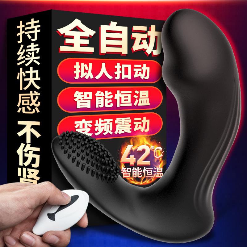 男用后庭无线加热前列腺高潮自慰器遥控震动按摩器-美咻咻商城