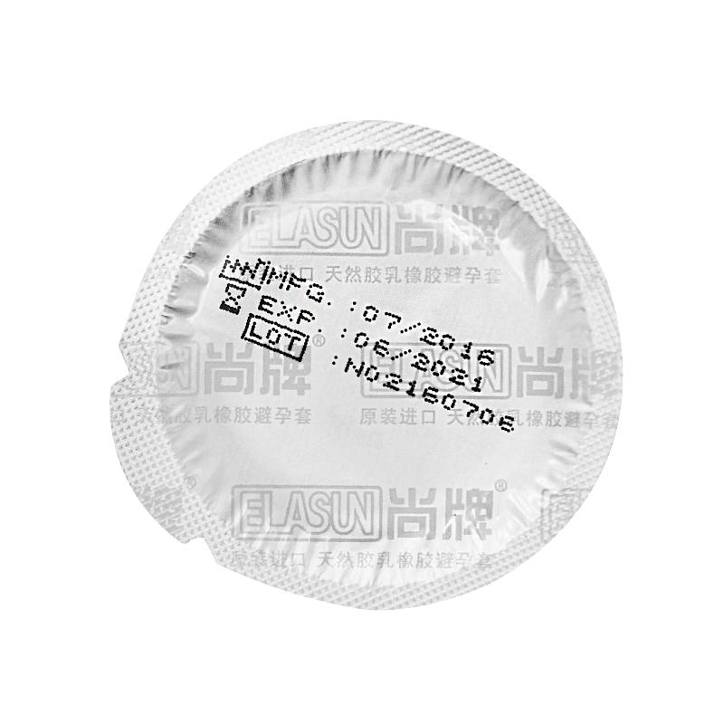 尚牌 至薄0.03罐装质感超薄极限距离20只装避孕套-美咻咻商城