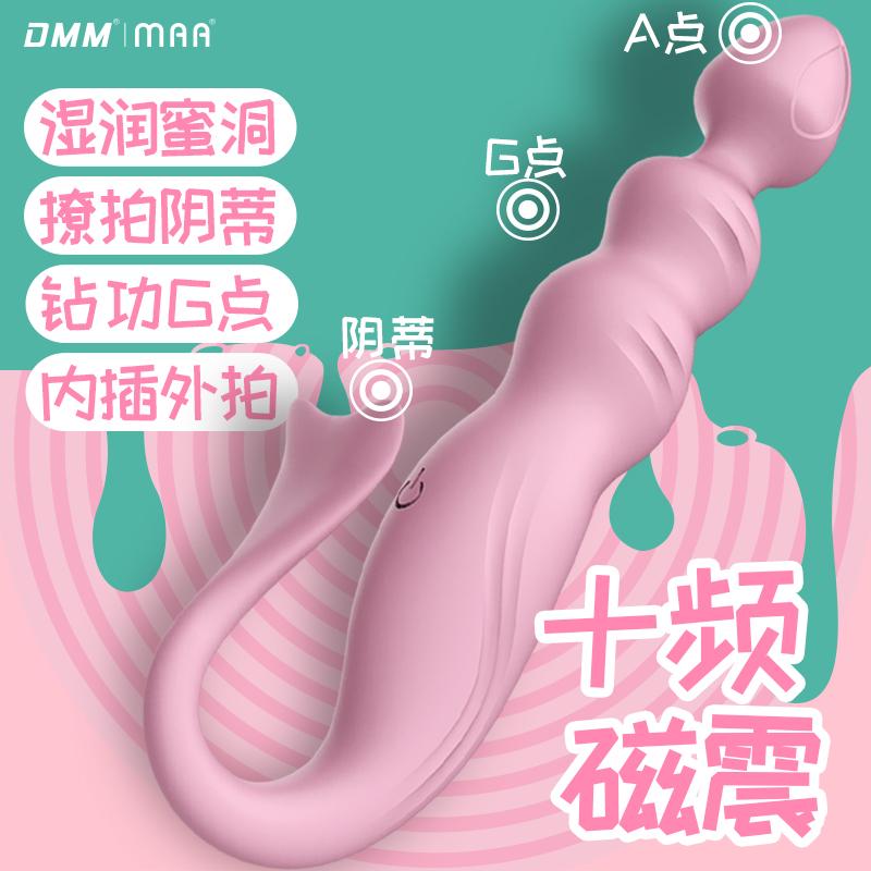 DMM 悦庭美人鱼成人双用用品女性情趣震动棒-美咻咻商城