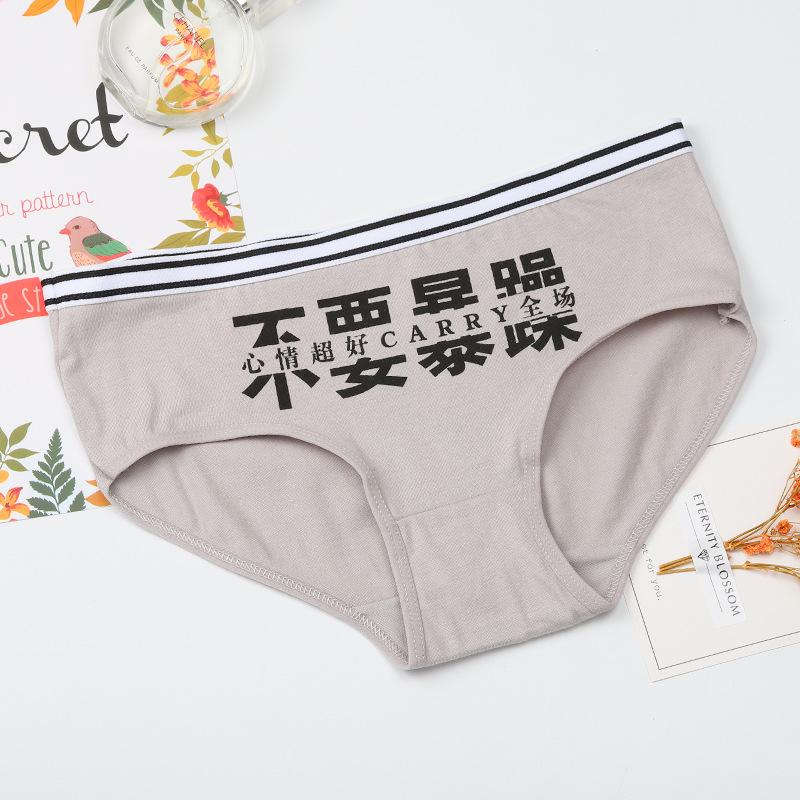 柚梦夏 成人情趣日系软妹个性文字内裤全棉学生少女裤-美咻咻成人情趣商城