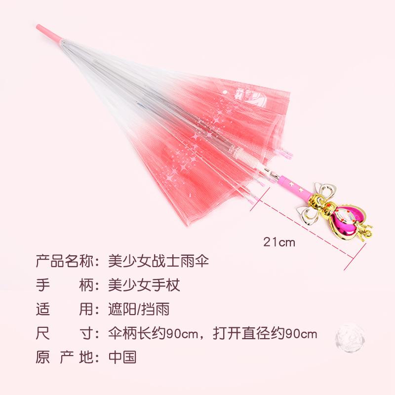 柚梦夏 美少女战士魔法杖手柄防晒遮阳伞-美咻咻商城
