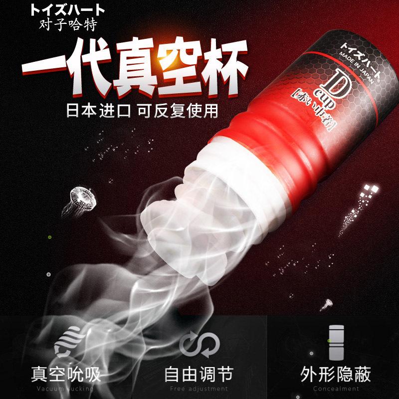 对子哈特 成人情趣D-Cup男用名器自慰器飞机杯-美咻咻商城