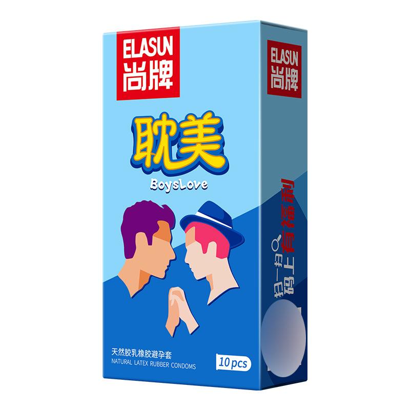 尚牌 耽美BoysLove加厚安全同志套10只装避孕套-美咻咻商城