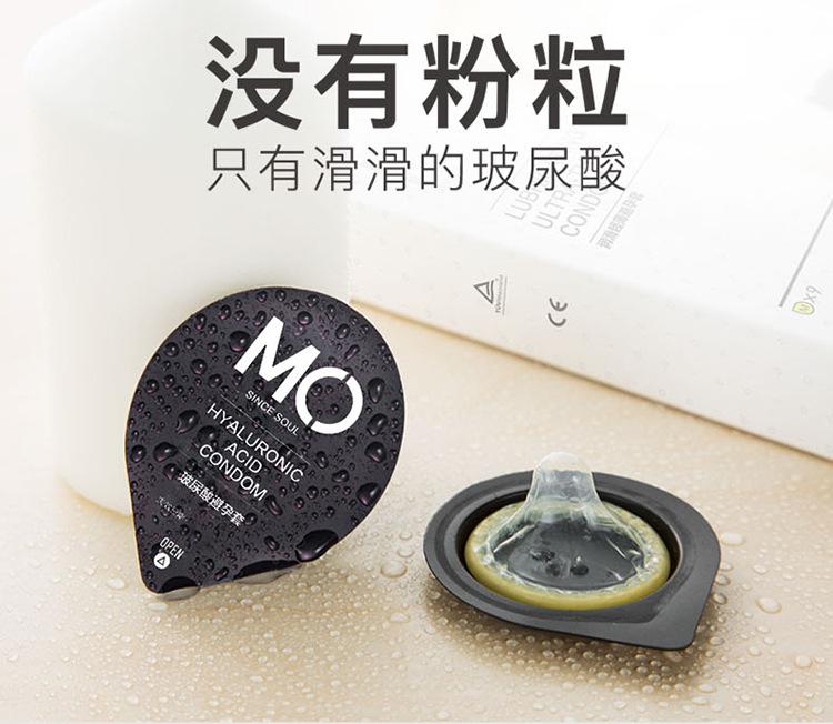 名流 MO玻尿酸避孕套水溶性润滑超薄安全套-美咻咻商城