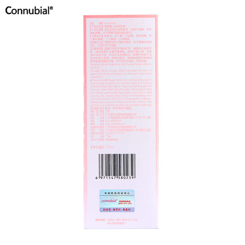 Connubial玻尿酸人体润滑液100ml-美咻咻商城