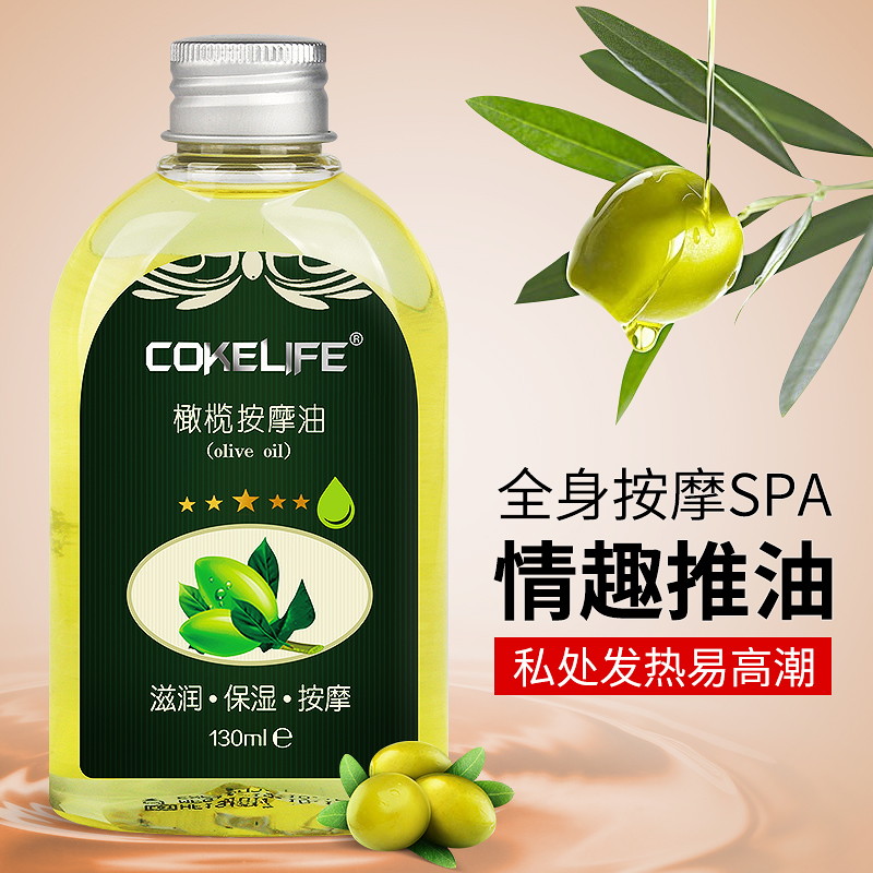 cokelife SPA情趣温和滋润护肤橄榄按摩油-美咻咻商城