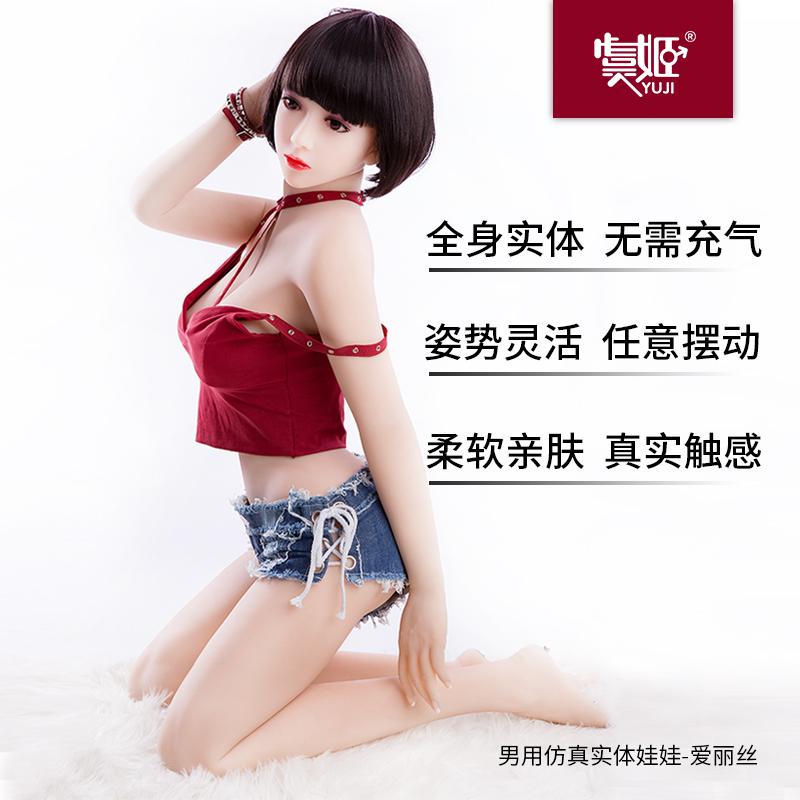 爱丽丝 成人情趣男用仿真全实体娃娃(156cm)-美咻咻商城