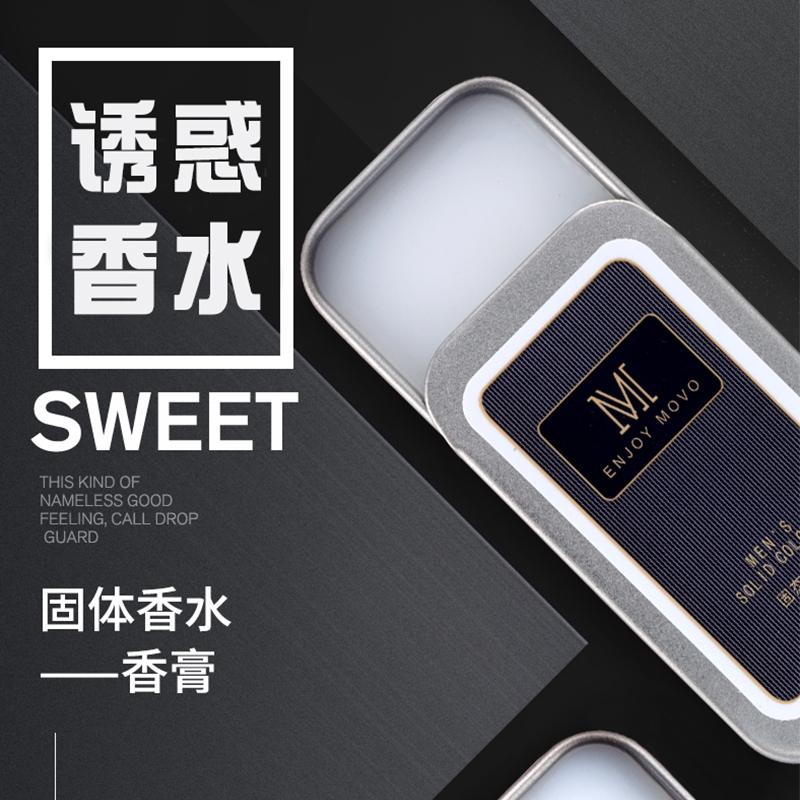 MOVO新型固体诱惑香膏 -美咻咻商城