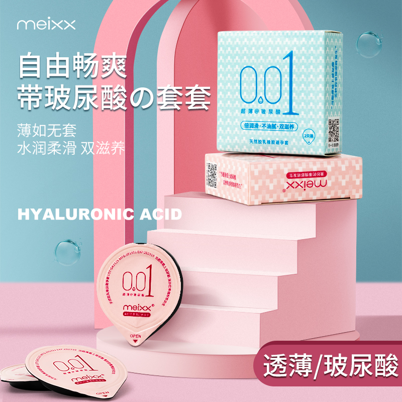 meixx001玻尿酸超润超薄情侣情趣安全套(7只装)-美咻咻商城
