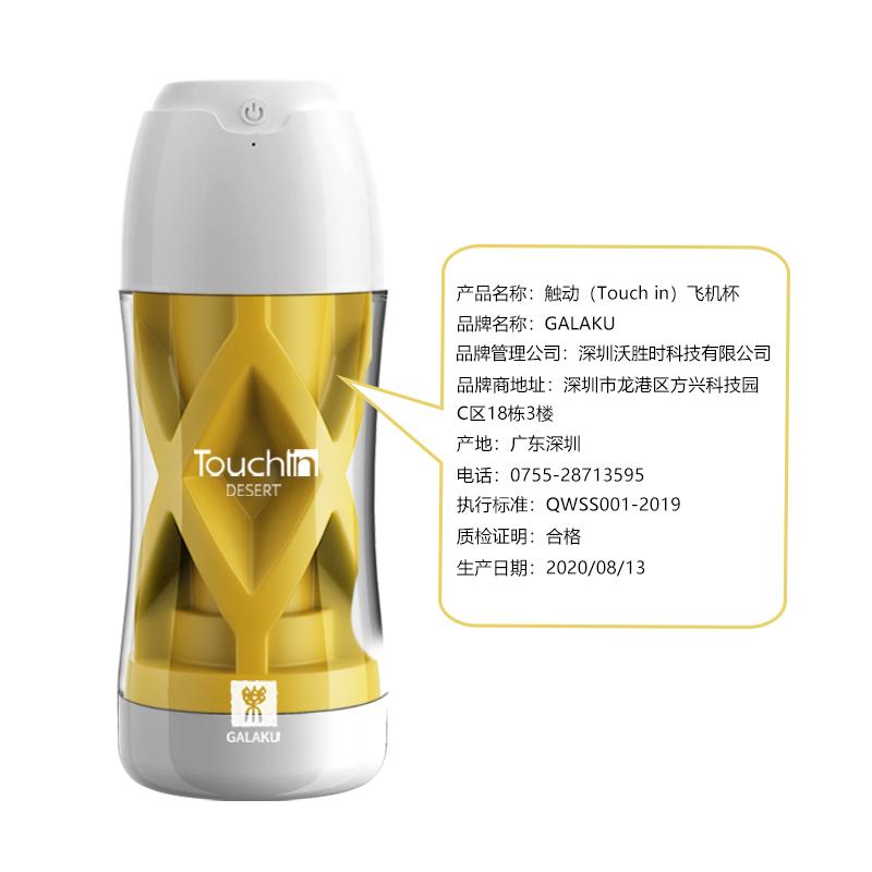 GALAKU Touch in电动触动训练飞机杯自慰器-美咻咻商城