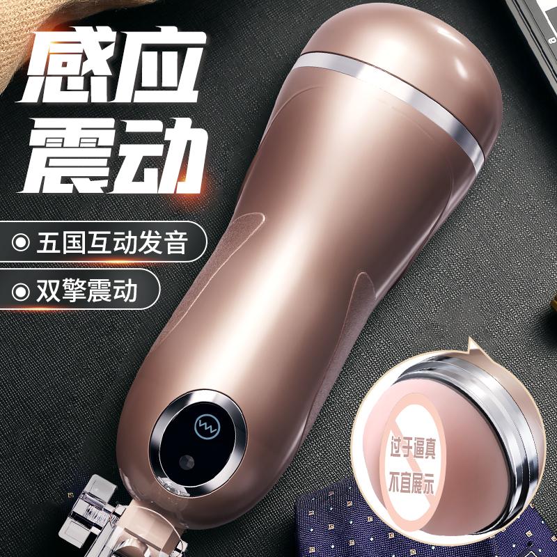 【618限时特价】谜姬成年男性情趣幻想全自动震动飞机杯-美咻咻商城