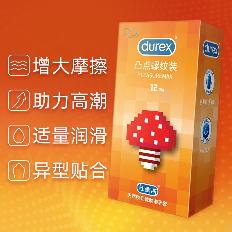 杜蕾斯  天然乳胶凸点螺纹安全套避孕套12只装-美咻咻商城