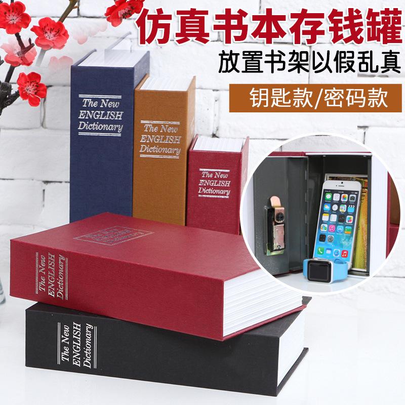私密安全 书本伪装隐私保护   大号密码保险盒(密码款)-美咻咻商城