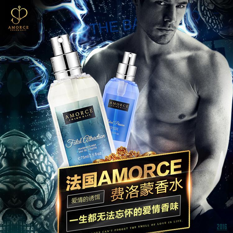 激情裸男致命吸引费洛蒙香水75ml -美咻咻商城