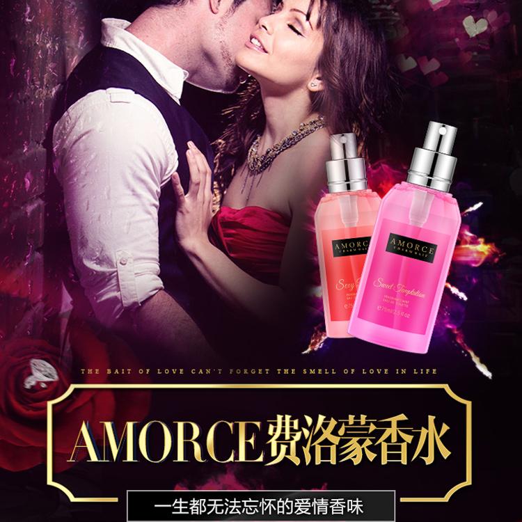 费洛蒙 成人用品性感炸弹甜美诱惑香水75ml AMORCE-美咻咻成人情趣商城