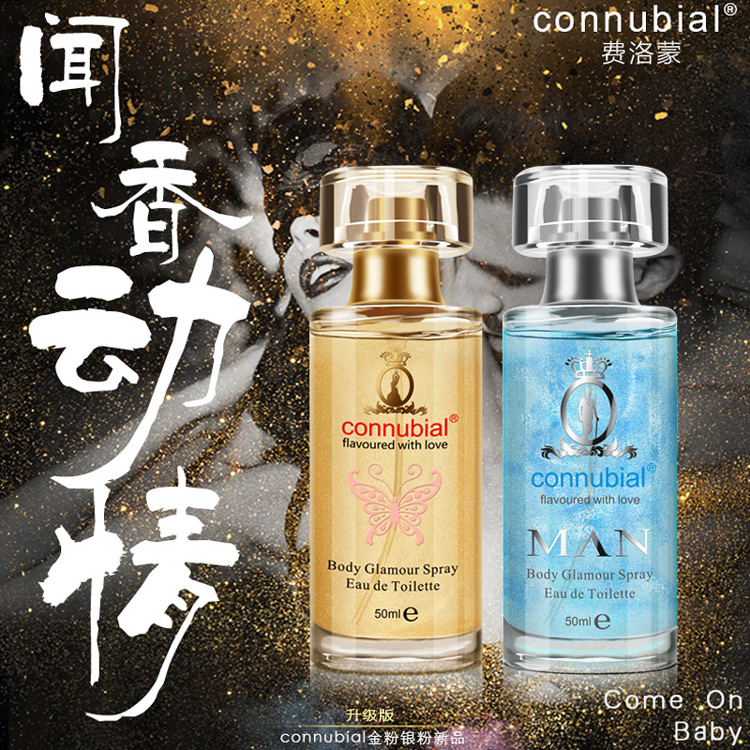 Connubial 成人用品女士费洛蒙香水50ml-美咻咻成人情趣商城