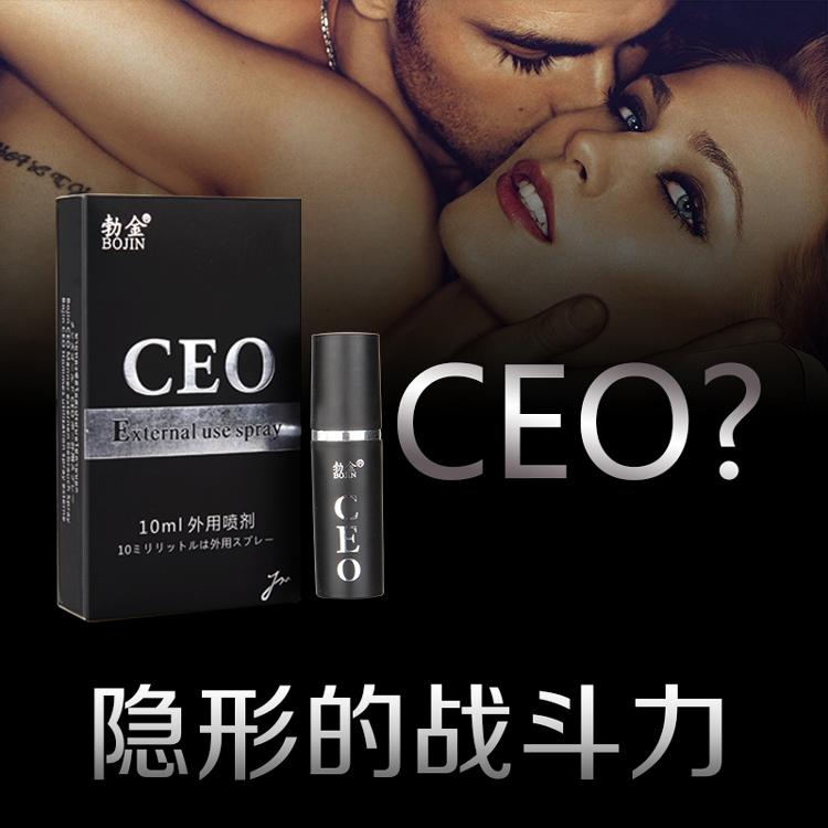 勃金CEO男士外用喷剂10ml-美咻咻商城
