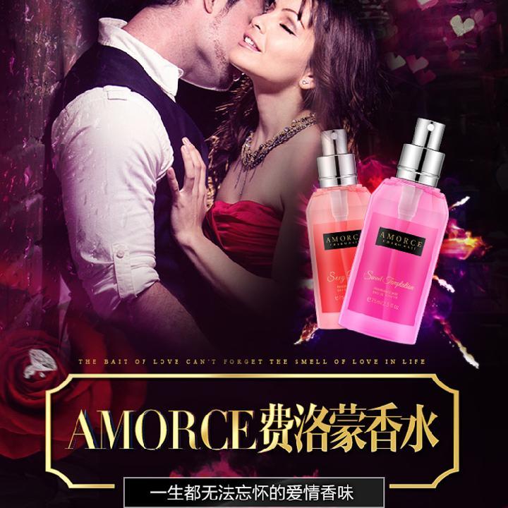 性感炸弹甜美诱惑费洛蒙香水75ml AMORCE-美咻咻商城