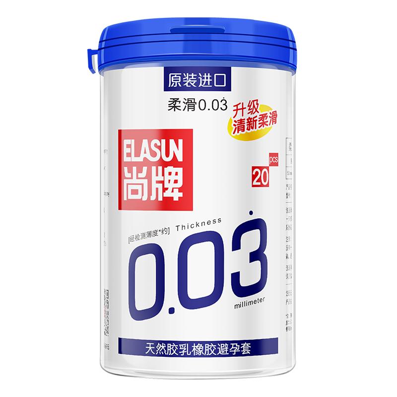 尚牌 柔滑0.03罐装创意超薄天然乳胶极限薄度安全套20只装-美咻咻商城