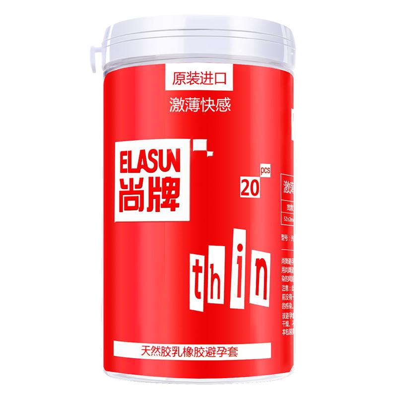 尚牌 激薄快感天然超薄极薄持久高端红罐装20只-美咻咻商城