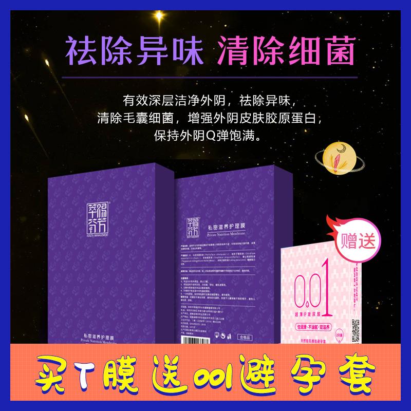 精选:私密滋养护理祛味抑菌T膜赠新品meixx玻尿酸安全套-美咻咻商城