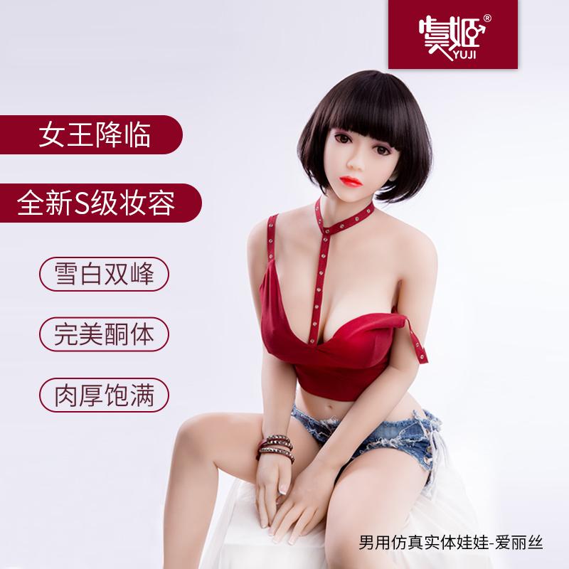 爱丽丝 成人情趣男用仿真全实体娃娃(156cm)-美咻咻情趣用品商城