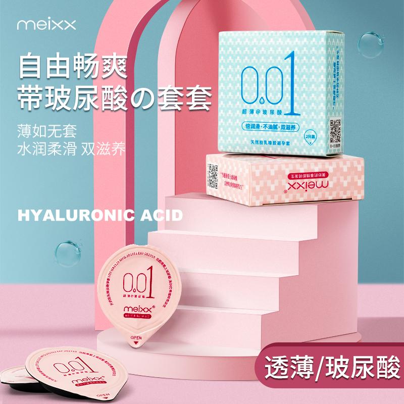 meixx001玻尿酸超润超薄情侣情趣安全套(2只装)-美咻咻情趣用品商城