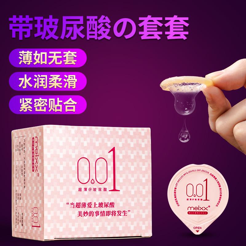meixx001玻尿酸超润超薄情侣情趣安全套(7只装)-美咻咻情趣用品商城