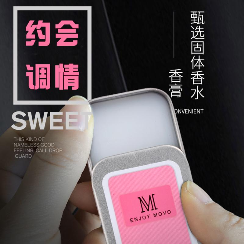 MOVO新型固体诱惑香膏 -美咻咻情趣用品商城