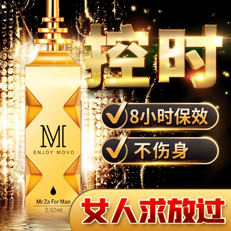 MOVO Mr Za劲能液夫妻房事喷剂-美咻咻情趣用品商城热销产品推荐