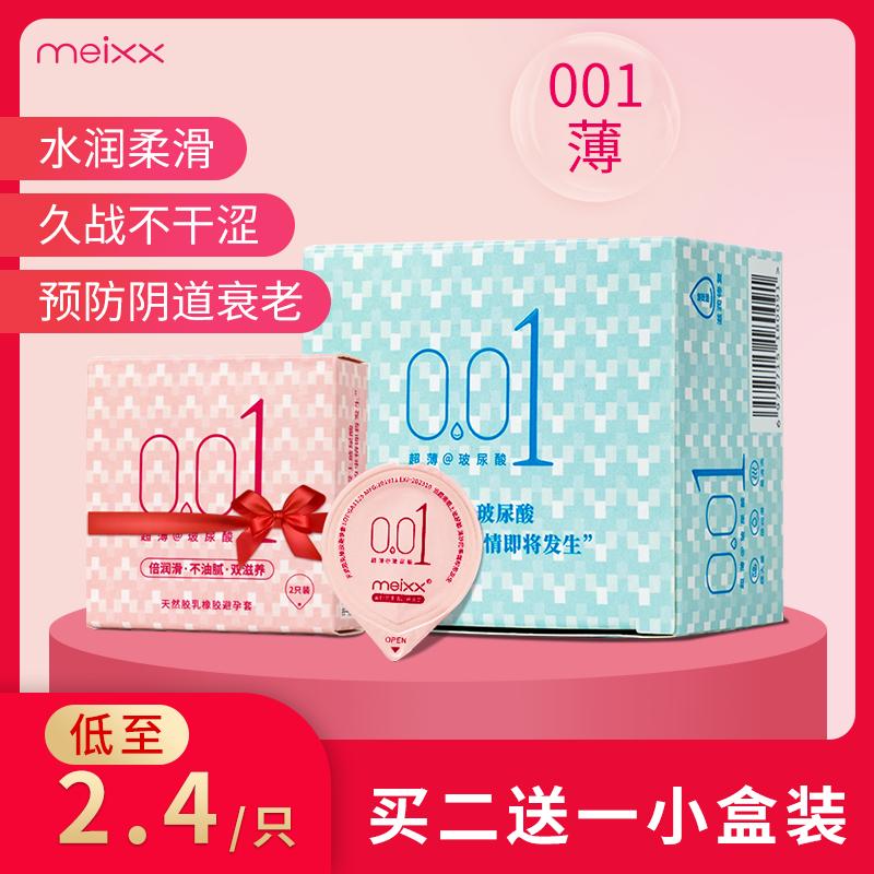 meixx001玻尿酸超润超薄情侣情趣安全套(7只装)-美咻咻情趣商城