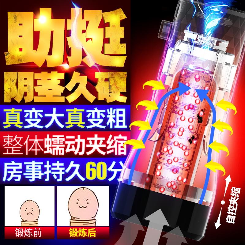 蒂贝 男用情趣全自动按摩榨汁飞机杯-美咻咻情趣用品商城
