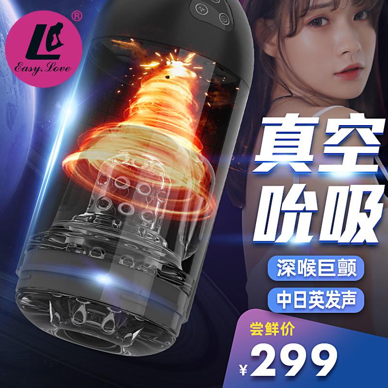简爱 男用全自动真空3语发音10频震动飞机杯-美咻咻情趣用品商城