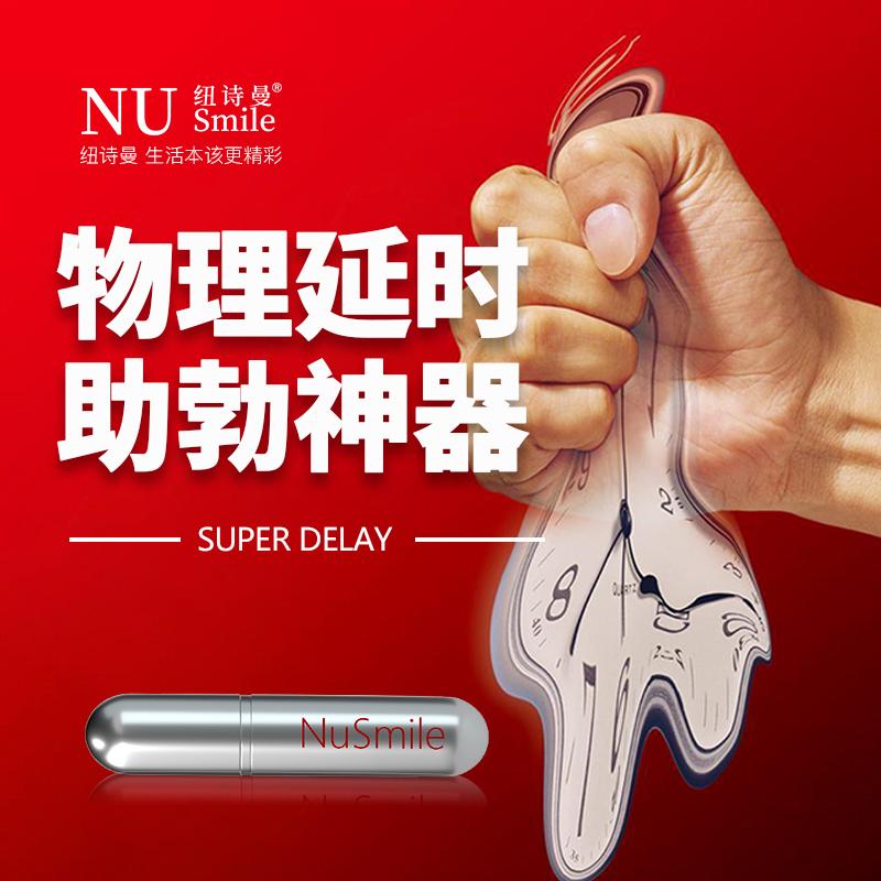 NUSMILE 成年男用延时助勃喷剂6ml-美咻咻情趣用品商城热销产品推荐