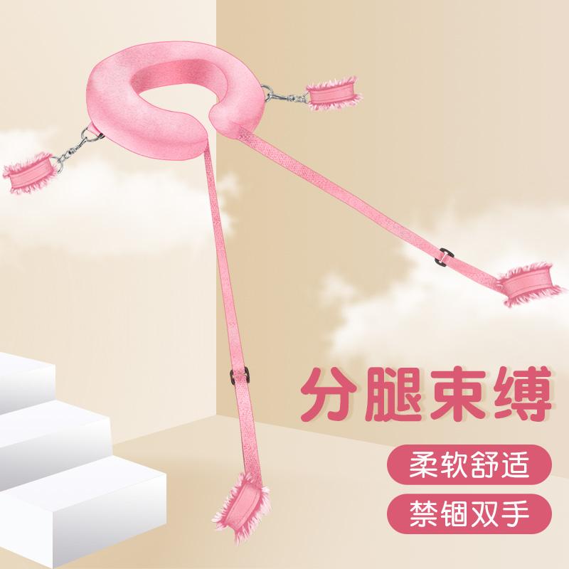 谜姬  U型枕分腿绑带另类夫妻房事捆绑调情成人情趣用另类玩具-美咻咻情趣用品商城
