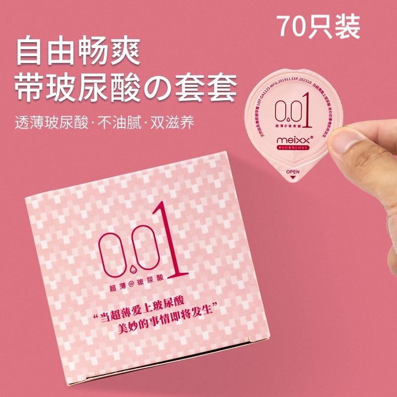 【618囤货价】超薄0.01玻尿酸超薄水润滑安全套70只装-美咻咻商城