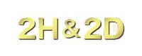 2H&2D-情趣用品品牌